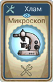 FoS Карта Микроскоп
