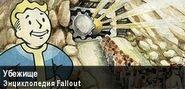 Ru FalloutWiki Banner 1