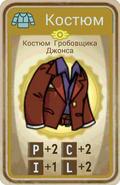 FoS card Костюм Гробовщика Джонса