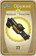 FoS card Ржавый «Толстяк»