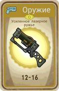 FoS card Усиленное лазерное ружьё