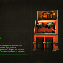 FO4NW LS Nuka-Cola Wild.png