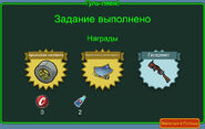 FoS Гуль-ляем! Награды