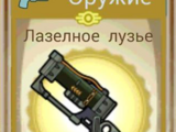 Лазелное лузьё (Fallout Shelter)