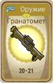 FoS card Гранатомёт