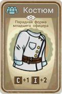 FoS card Парадная форма младшего офицера