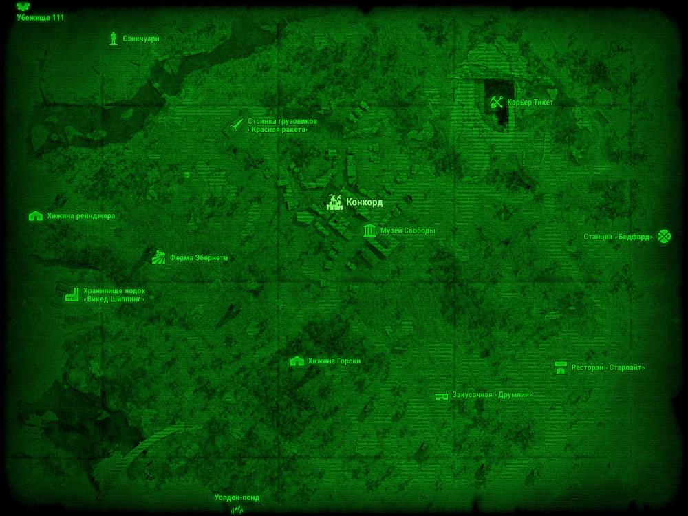 Конкорд (Fallout 4)