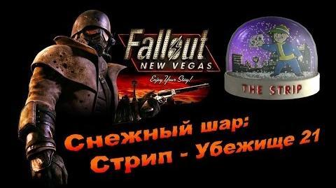 Fallout New Vegas - Снігова куля Стріп - Сховище 21