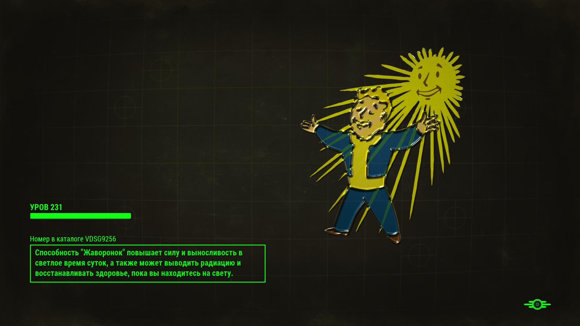 Солнечная батарейка (Fallout 4)