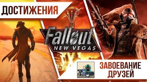 Достижения Fallout New Vegas - Завоевание друзей