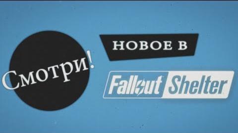 Fallout Shelter – обновление 1