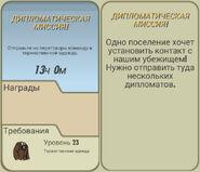 FoS Дипломатическая миссия! Карта
