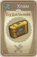 FoS Карта Будильник