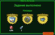 FoS Месть ботанов Награды