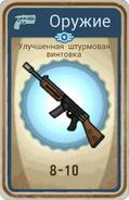 FoS card Улучшенная штурмовая винтовка