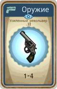 FoS card Усиленный револьвер .32