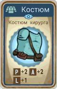 FoS card Костюм хирурга