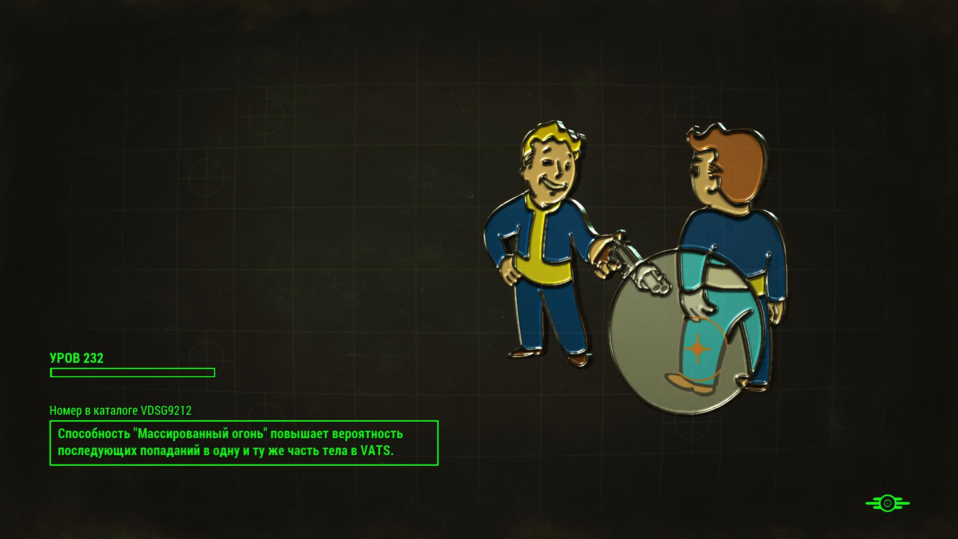 Массированный огонь (Fallout 4)