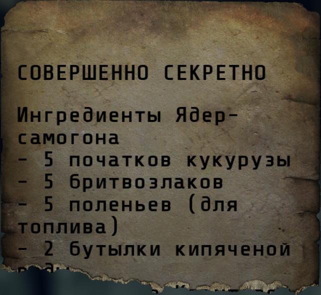 Ингредиенты Ядер-самогона, ч. 1