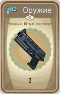 FoS card Ржавый 10-мм пистолет