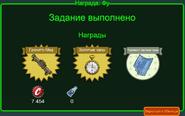 FoS Награда Фу Награды