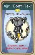 FoS Mr Handy Card ru