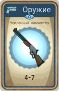 FoS card Усиленный винчестер