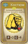 FoS card Антирадиационный костюм высшего класса
