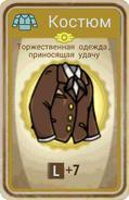 FoS card Торжественная одежда, приносящая удачу