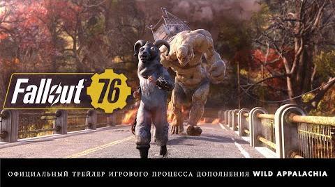Fallout 76 – Wild Appalachia официальный трейлер