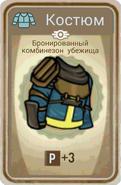 FoS card Бронированный комбинезон убежища