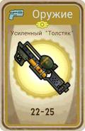 FoS card Усиленный «Толстяк»