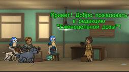 FoS Полевой репортаж.jpg