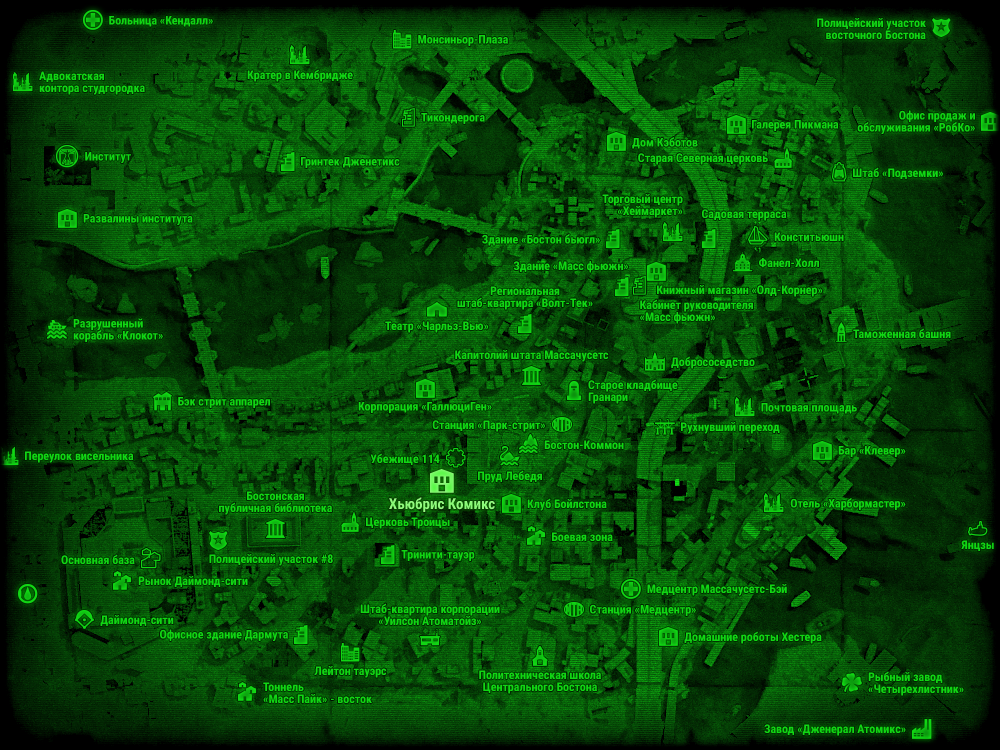 Хьюбрис Комикс (Fallout 4)