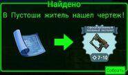FoS recipe Сфокусированный лазерный пистолет