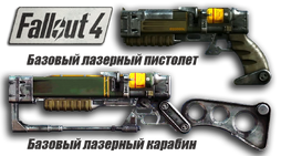 FO4 laser.png