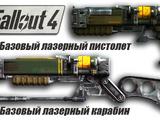 Лазер (Fallout 4)
