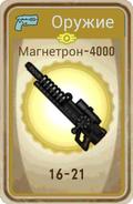 FoS card Магнетрон-4000