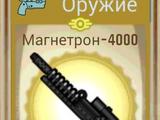 Магнетрон-4000