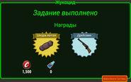FoS Жукоцид Награды
