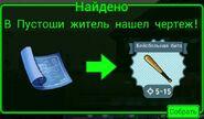 FoS recipe Бейсбольная бита