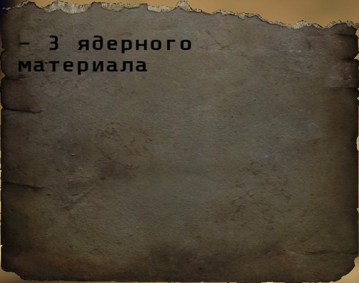 Ингредиенты Ядер-самогона, ч. 2