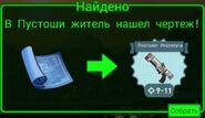 FoS recipe Пистолет Института