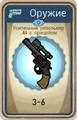 FoS card Усиленный револьвер .44 с прицелом