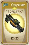 FoS card «Толстяк»