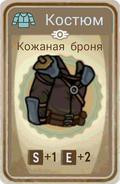 FoS card Кожаная броня