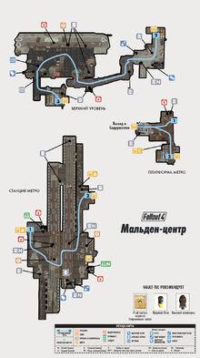 Fo4 Survival Guide Malden Center Station (ru).jpg
