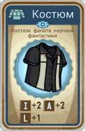 FoS card Костюм фаната научной фантастики