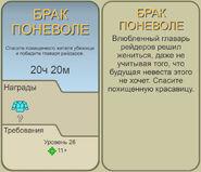 FoS Брак поневоле Карта