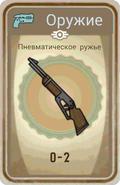 FoS card Пневматическое ружьё